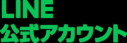 LINE公式ホームページ